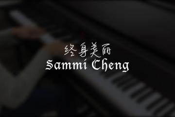 终身美丽 – Sammi Cheng