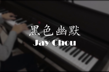 黑色幽默 (Black Humor)- Jay Chou [Piano Cover]