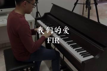 我们的爱 (Our Love) – FIR (飞儿乐团) [Piano Cover]